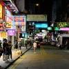 香港 II